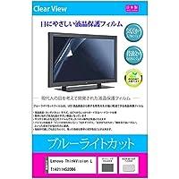 メディアカバーマーケット Lenovo ThinkVision LT1421 1452DB6 [14インチワイド(1366x768)]機種用 【ブルーライトカット 反射防止 指紋防止 気泡レス 抗菌 液晶保護フィルム】