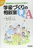 学級づくりの相談室Q&A―学級経営のノウハウがこの1冊に! (こうぶんエデュ)