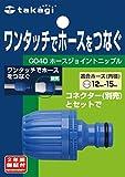 タカギ(takagi) ホースジョイントニップル G040【2年間の安心保証】