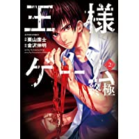 王様ゲーム 終極 : 2 (アクションコミックス)