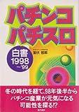 パチンコ・パチスロ白書〈1998~'99〉