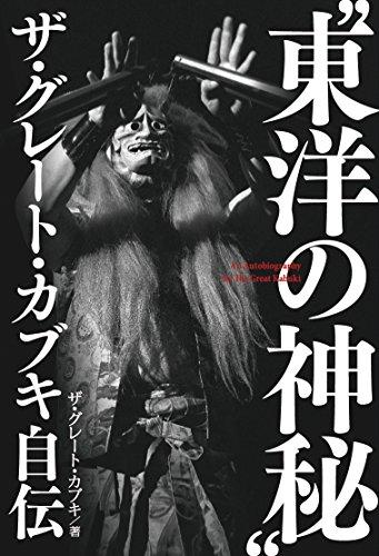 """""""東洋の神秘""""ザ・グレート・カブキ自伝 (G SPIRITS BOOK)"""