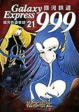 銀河鉄道999(21) (ビッグコミックス)