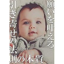 negaiwokanaeruhikiyosenohonnsitu: siawasewohikiyoserutaisitunomekanizumutoha (Japanese Edition)