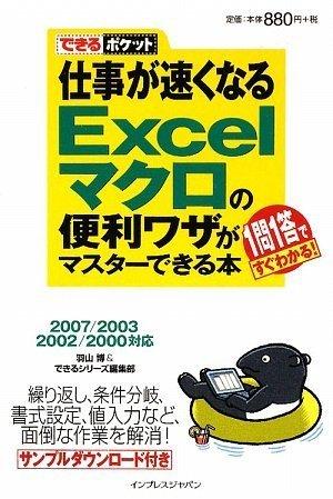 できるポケット 仕事が速くなるExcelマクロの便利ワザがマスターできる本 2007/2003/2002/2000対応の詳細を見る