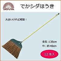 八ツ矢工業(YATSUYA) でかシダほうき×12本 20080 家事用品 掃除関連 ab1-1065023-ah [簡素パッケージ品]