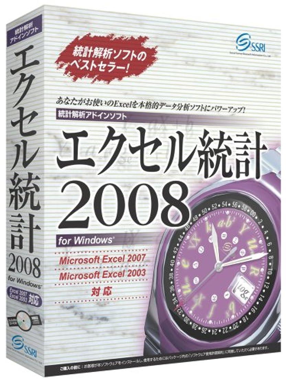 ゴルフ増幅器染色エクセル統計2008 for Windows