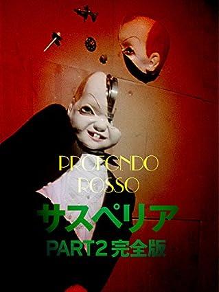 サスペリア PART2 完全版(字幕版)