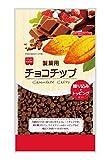ホームメイド 製菓用チョコチップ160g
