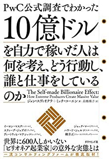 PwC公式調査でわかった 10億ドルを自力で稼いだ人は何を考え、どう行動し、誰と仕事をしているのか ジョン・スヴィオクラ+ミッチ・コーエン 著 【ブックレビュー】
