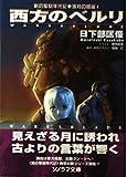 剣の聖刻年代記 / 日下部 匡俊 のシリーズ情報を見る