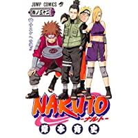 NARUTO -ナルト- 32 (ジャンプコミックス)