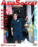 Asia Soccer アジアサッカー特集号 (SOCCER KING 10月号増刊)