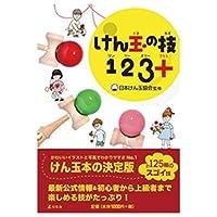 けん玉の技123+ 165-008