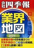 「会社四季報」業界地図〈2009年版〉
