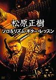 松原正樹 ソロ&リズム・ギター・レッスン[DVD]