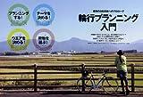 自転車と旅 Vol.3 (実用百科) 画像