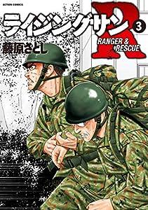ライジングサンR : 3 (アクションコミックス)