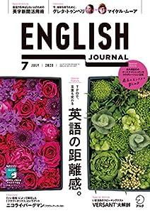 [音声DL付]ENGLISH JOURNAL (イングリッシュジャーナル) 2020年7月号 ~英語学習・英語リスニングのための月刊誌 [雑誌]