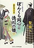 ぼんくら同心と徳川の姫―揺れるこころ (コスミック・時代文庫)
