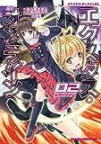 エクスタス・オンライン 02. (ドラゴンコミックスエイジ)