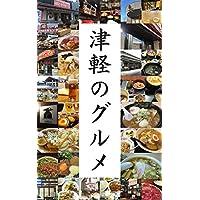 津軽のグルメ: 津軽地方の飲食店24店舗を紹介