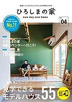 ひろしまの家 Vol.04