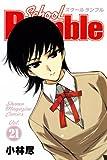 School Rumble(21) (講談社コミックス)