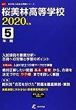 桜美林高等学校  2020年度用 《過去5年分収録》 (高校別入試過去問題シリーズ A37)