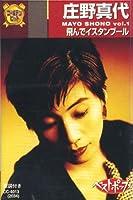 庄野真代(カセット・テープ) CC-4013