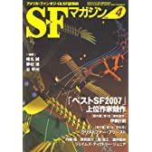 S-Fマガジン 2008年 04月号 [雑誌]