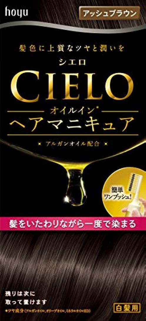 ひもにやにや副産物シエロ オイルインヘアマニキュア アッシュブラウン 100g+3g+10g