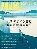月刊MdN 2018年4月号(特集:いまデザイン誌は存在可能なのか?)[雑誌]