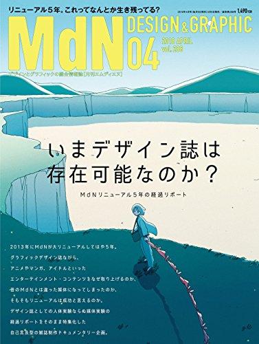 月刊MdN 2018年4月号(特集:いまデザイン誌は存在可能なのか?)[雑誌]の詳細を見る