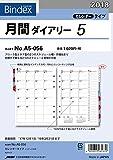 能率 バインデックス 手帳 リフィル 2018年 1月始まり マンスリー カレンダータイプインデックス付 A5-056