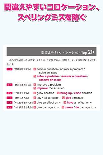 アスク『英検2級ライティング大特訓』