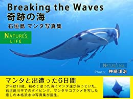 [神崎 洋治]の奇跡の海 ~ マンタと出遭った6日間 ~ 石垣島マンタ写真集 電子ブック水中写真集