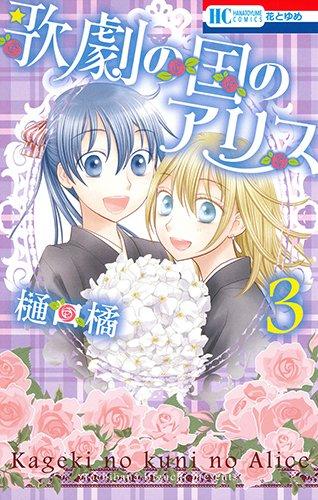 歌劇の国のアリス 3 (花とゆめCOMICS)