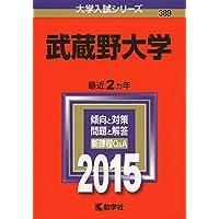 武蔵野大学 (2015年版大学入試シリーズ)