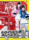ヒロインピンチオムニバス 撃獣戦隊アースファイターS [DVD]