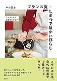 フランス流しまつで温かい暮らし フランス人は3皿でもてなす (講談社の実用BOOK) 画像