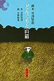 どんぐりと山猫 (画本 宮澤賢治)