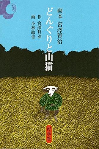 どんぐりと山猫 (画本 宮澤賢治)の詳細を見る