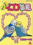 コミックス / 緋色れーいち のシリーズ情報を見る