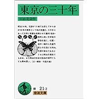 東京の三十年 (岩波文庫)