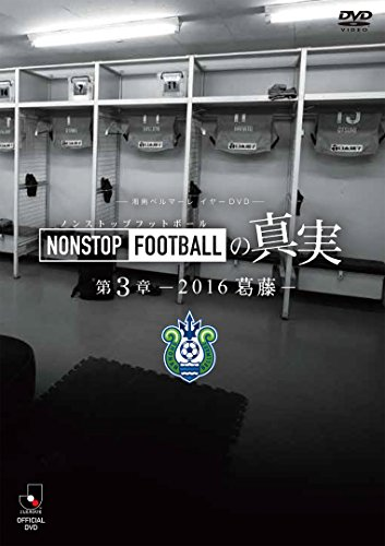 湘南ベルマーレ イヤーDVD NONSTOP FOOTBALLの真実 第3章~2016 葛藤~ -