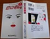 恋の奇跡 (1) (講談社コミックスキス (48巻))