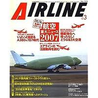 AIRLINE (エアライン) 2007年 03月号 [雑誌]
