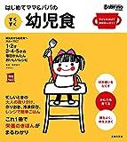 はじめてママ&パパの すくすく幼児食 (主婦の友実用No.1シリーズ)
