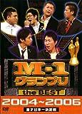 M-1グランプリ the BEST 2004 2006 [レンタル落ち]